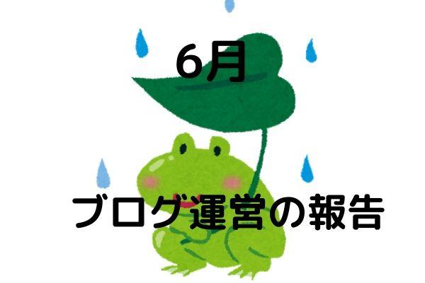f:id:muryoari:20200702172120j:plain