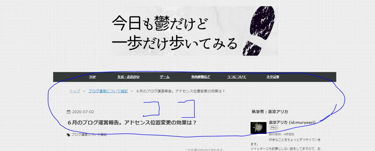 f:id:muryoari:20200703162318p:plain