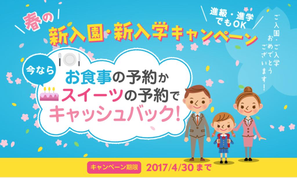 f:id:muryouseikatsu:20170412154836p:plain