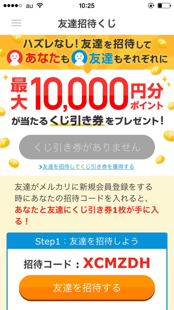 f:id:muryouseikatsu:20170417102821p:plain