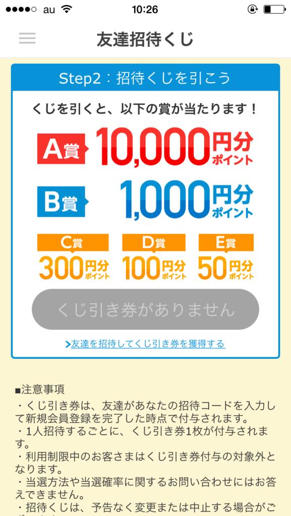 f:id:muryouseikatsu:20170417102828p:plain