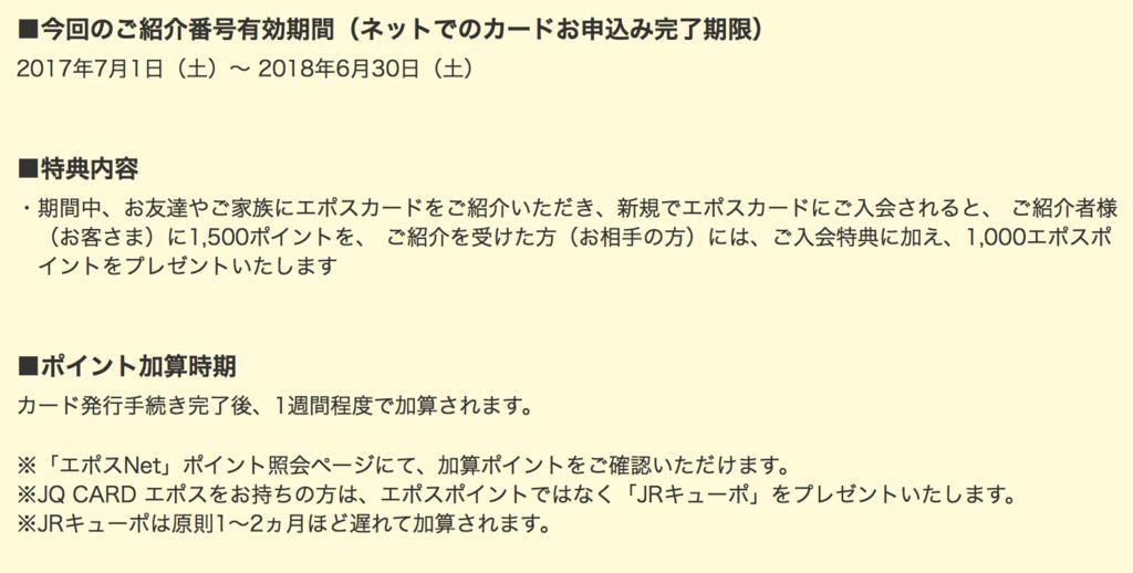 f:id:muryouseikatsu:20170828143401p:plain