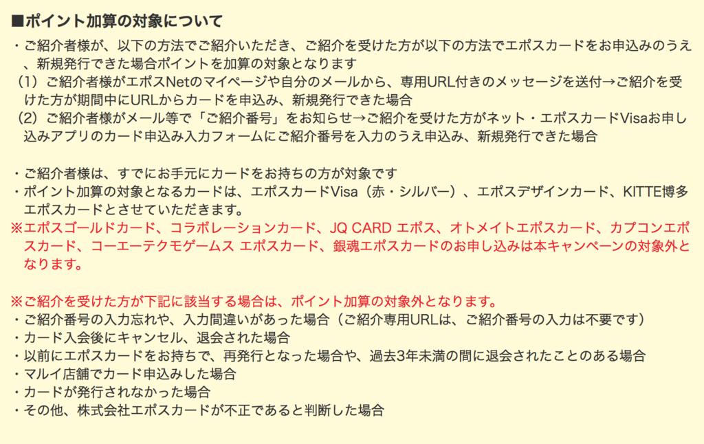 f:id:muryouseikatsu:20170828143421p:plain