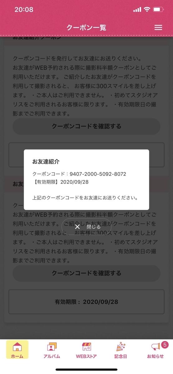 f:id:muryouseikatsu:20191013202329j:plain