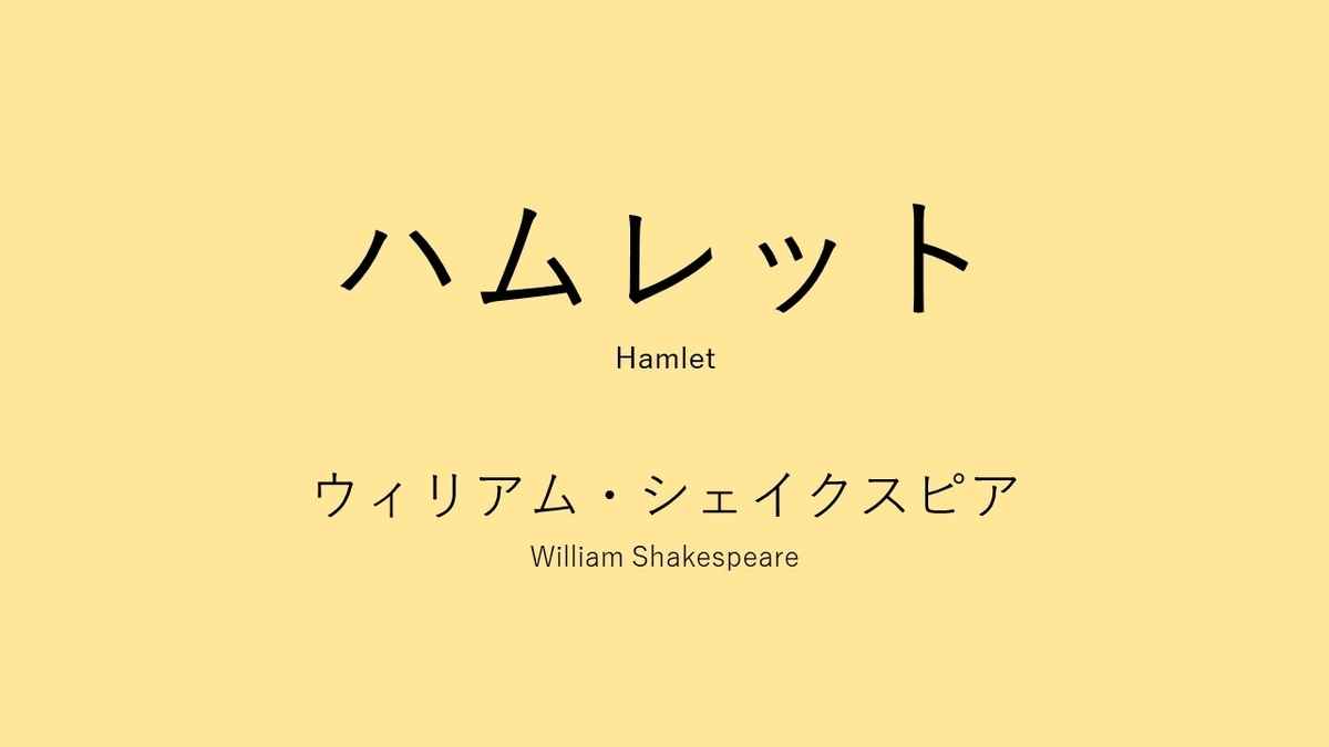 あらすじ ハムレット