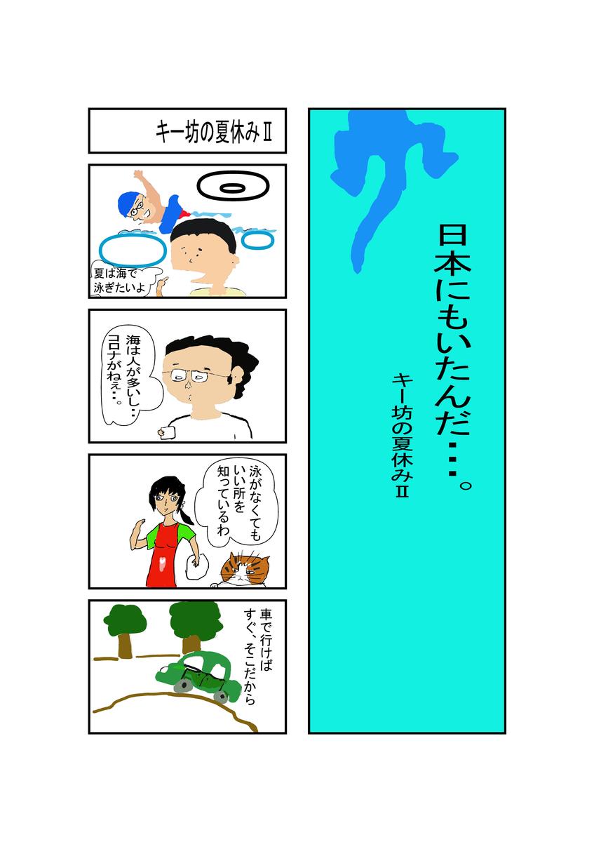 f:id:musashimankun:20200726164903j:plain