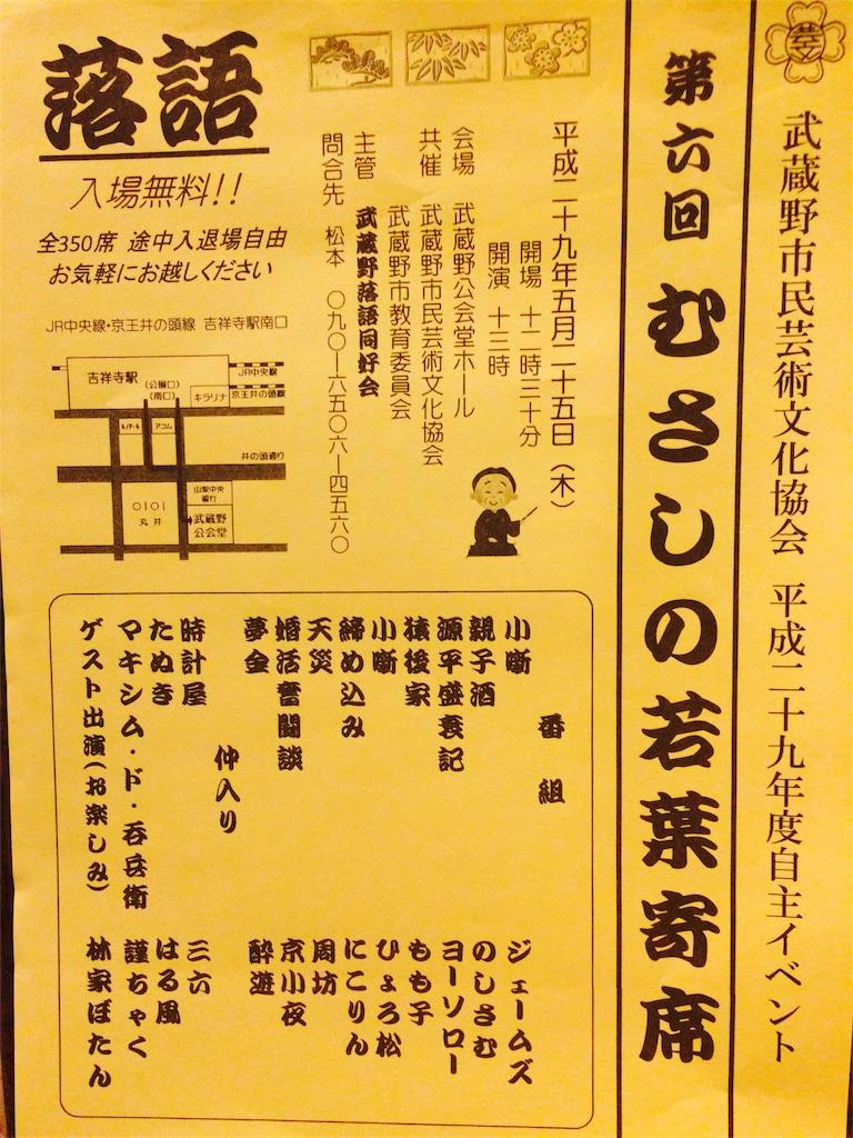 f:id:musashinorakugo:20170411232542j:image