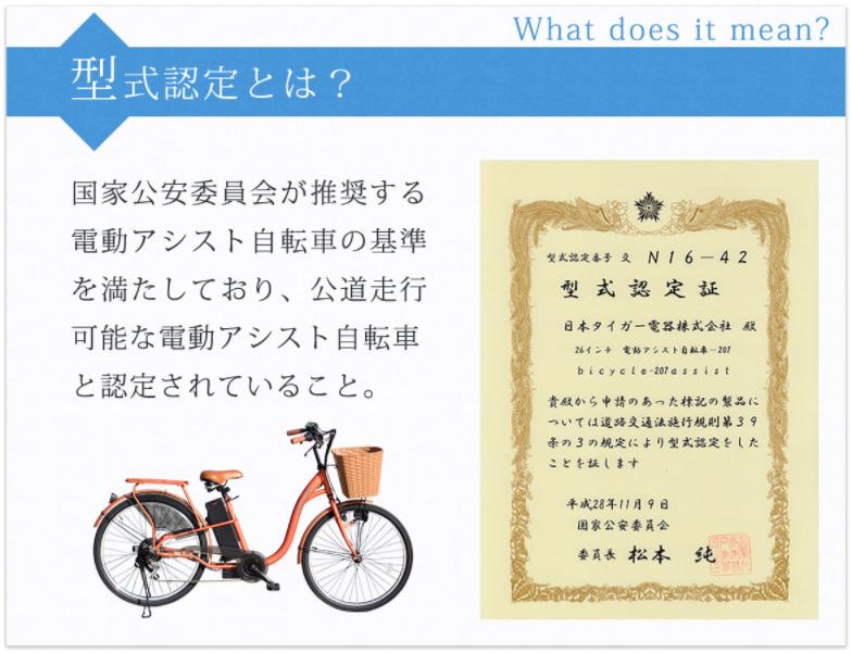 電動自転車エアーバイク(eirbike)の説明