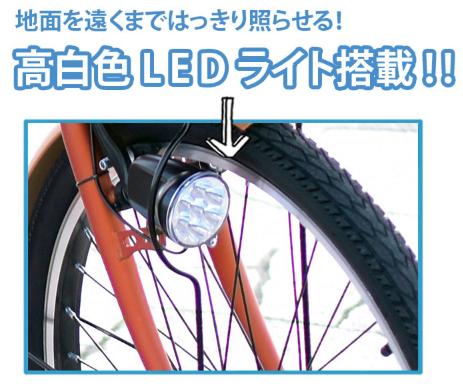 電動自転車AirBike(エアーバイク)のライト