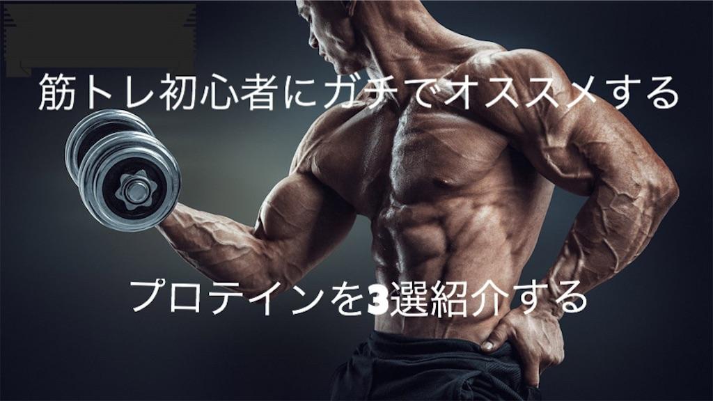 f:id:muscle1046:20180925122851j:image