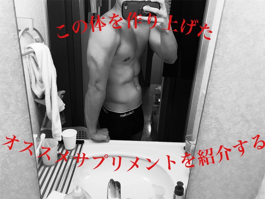 f:id:muscle1046:20181027224856j:image