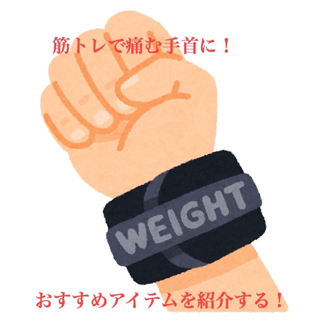 f:id:muscle1046:20181113225737j:image