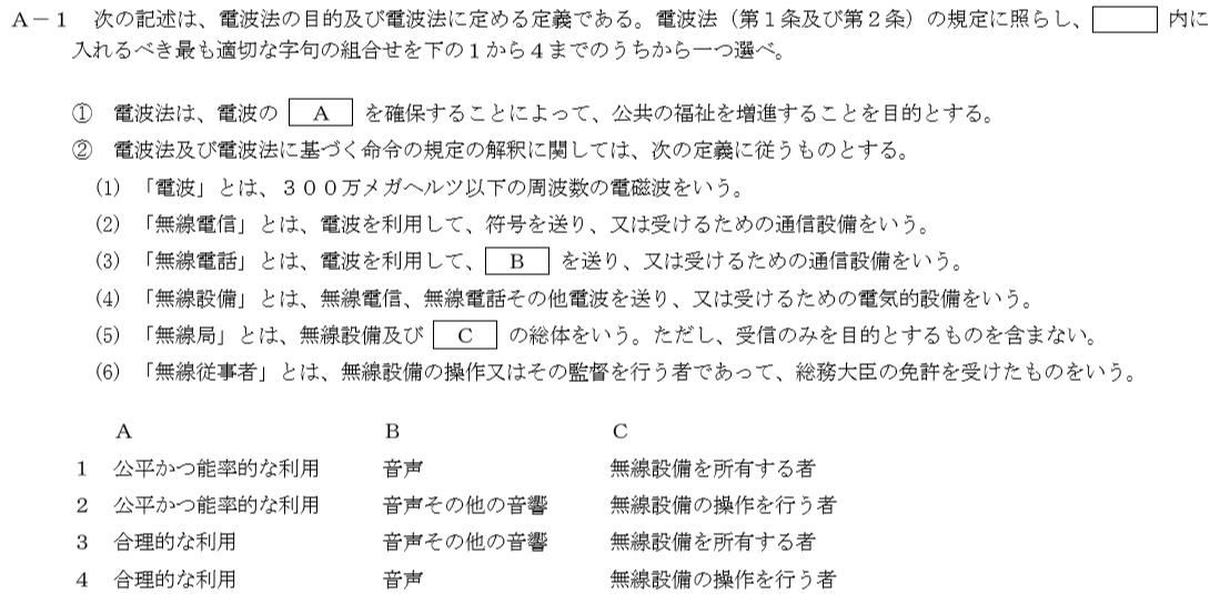 f:id:musen_shikaku:20190714160344p:plain