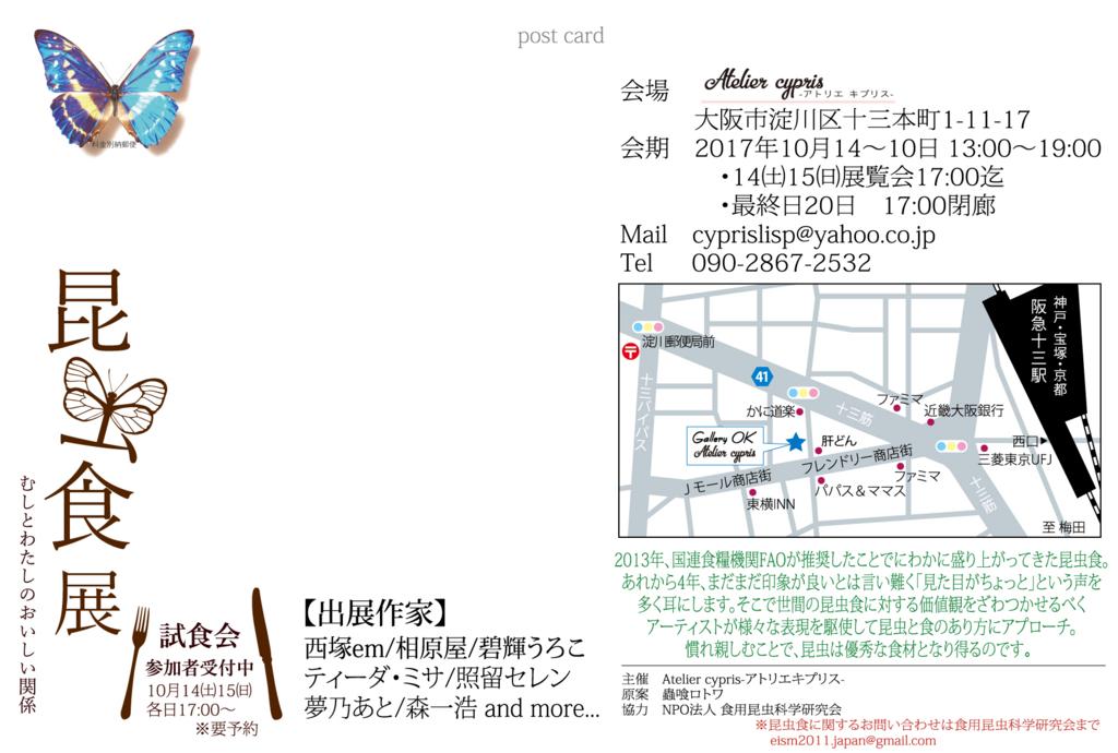 f:id:mushikurotowa:20171011200959j:plain