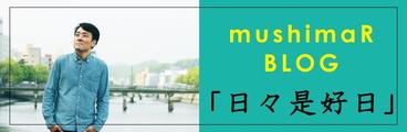f:id:mushimar:20161212155826p:plain