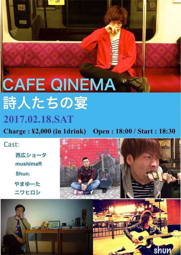 f:id:mushimar:20170117155056j:image