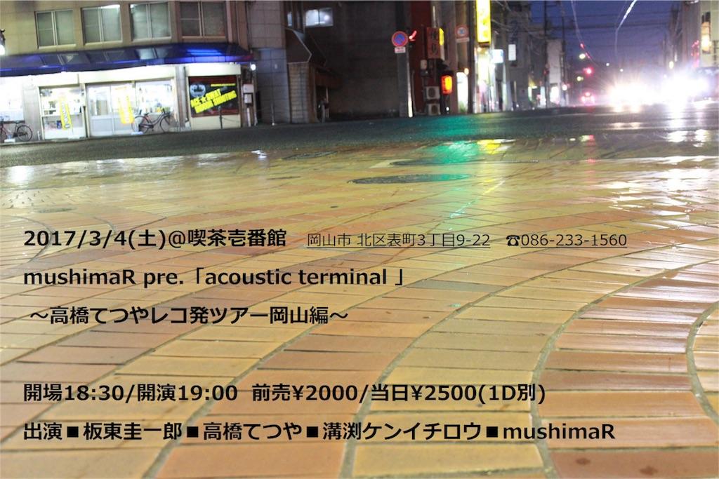 f:id:mushimar:20170120104932j:image