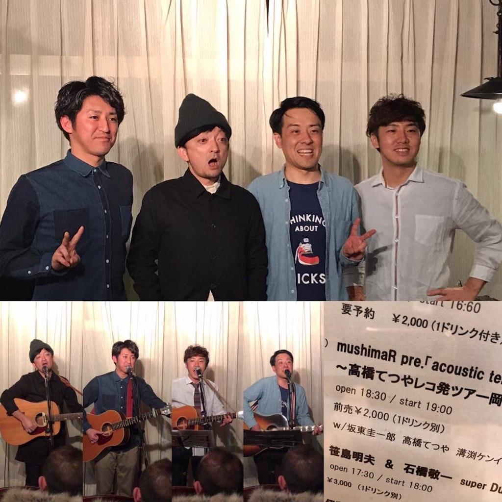 f:id:mushimar:20170306220747j:image