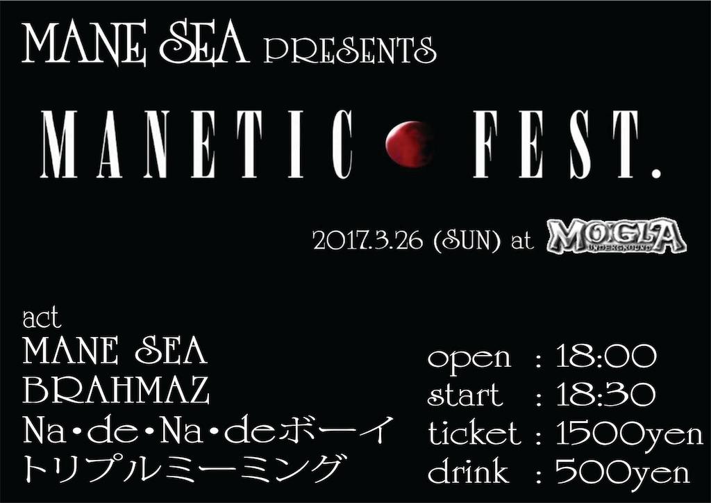 f:id:mushimar:20170313225932j:image