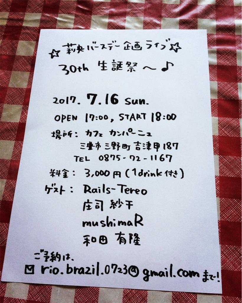 f:id:mushimar:20170720002221j:image