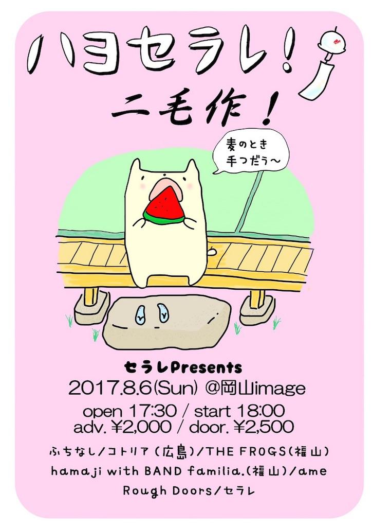 f:id:mushimar:20170725202813j:image