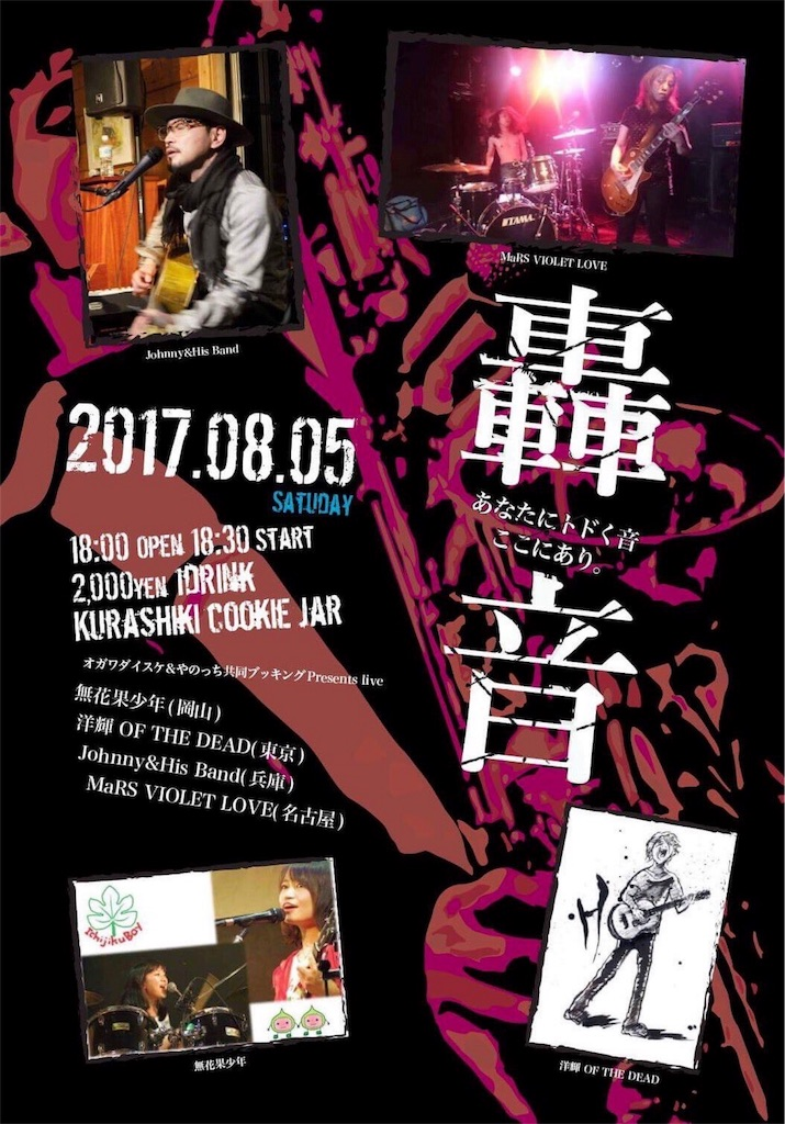 f:id:mushimar:20170804224230j:image