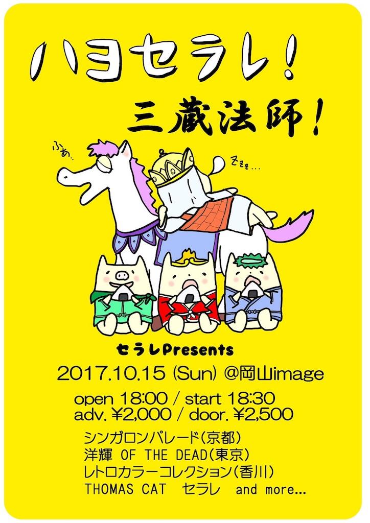 f:id:mushimar:20171007234636j:image