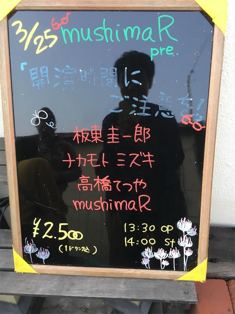 f:id:mushimar:20180327235223j:image