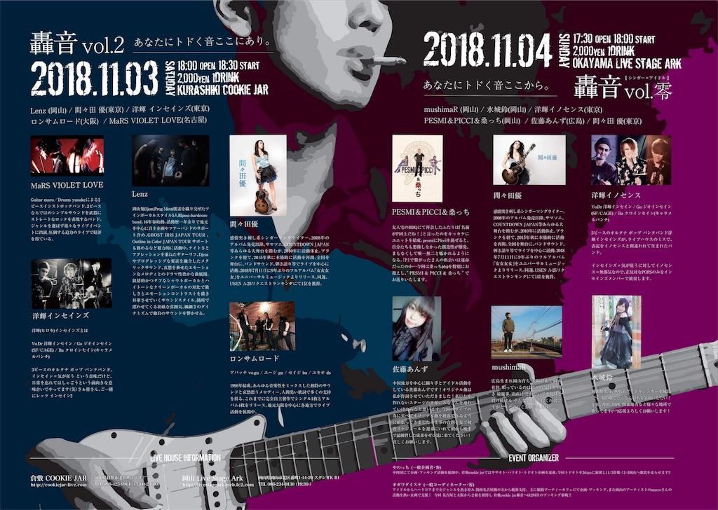 f:id:mushimar:20181102125135j:image