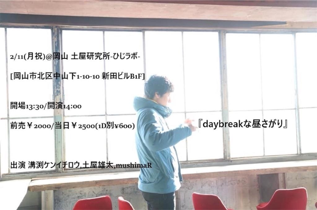 f:id:mushimar:20190124225843j:image