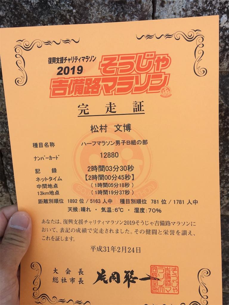 f:id:mushimar:20190225171348j:image
