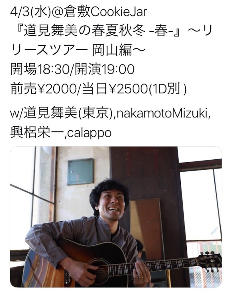 f:id:mushimar:20190402220127j:image