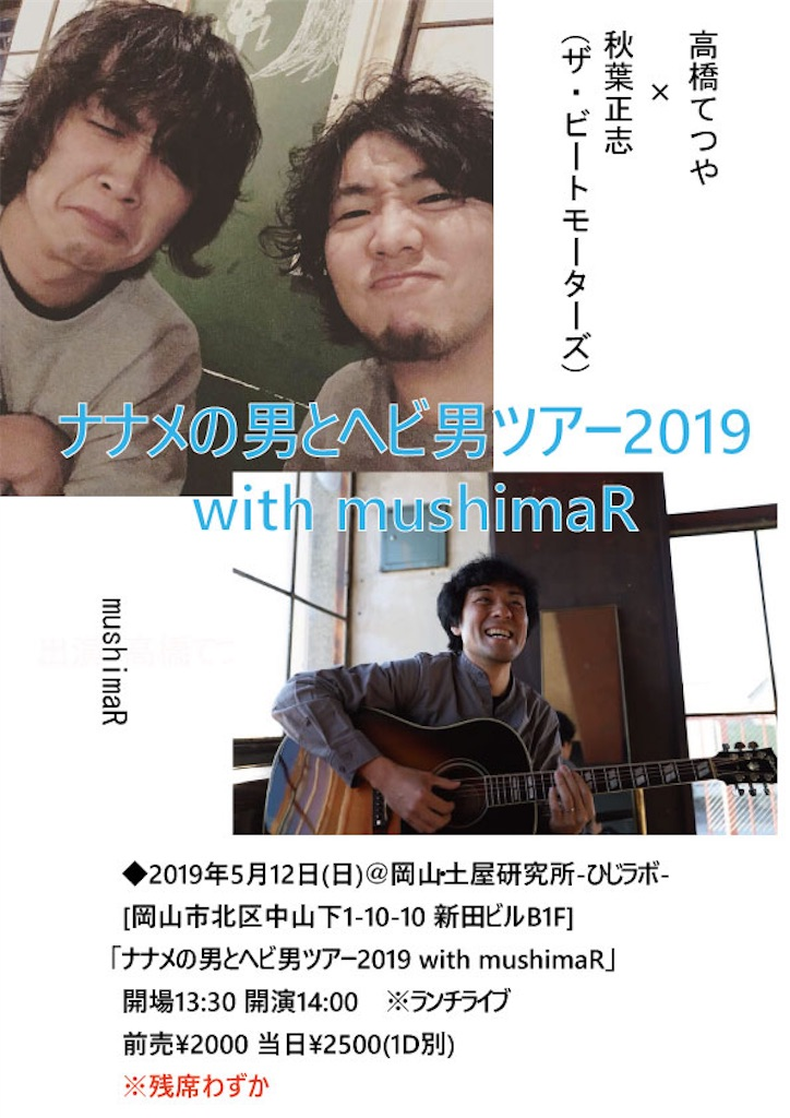 f:id:mushimar:20190424225127j:image