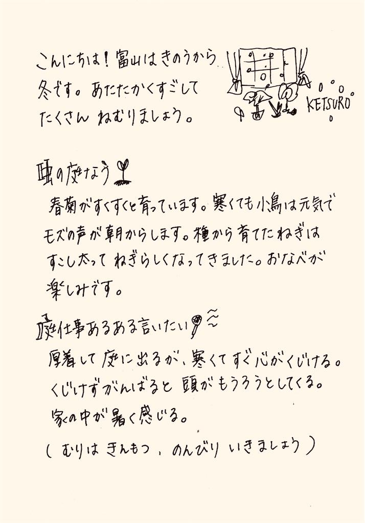 f:id:mushinoniwa:20201130133841j:image