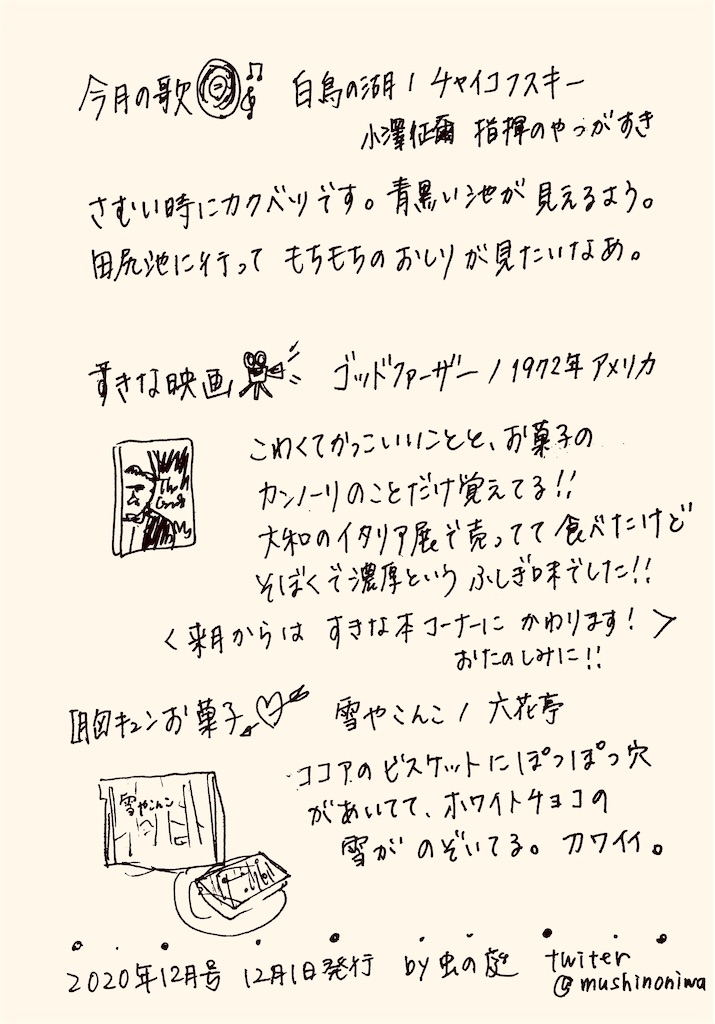 f:id:mushinoniwa:20201130133854j:image