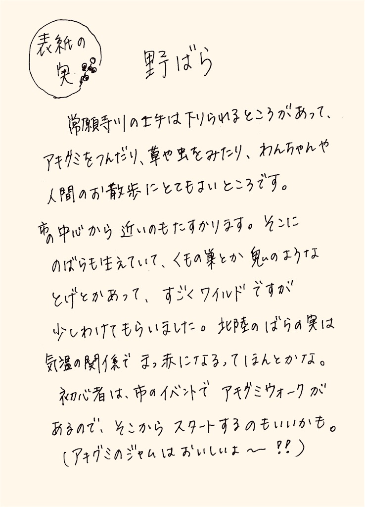 f:id:mushinoniwa:20201130134325j:image