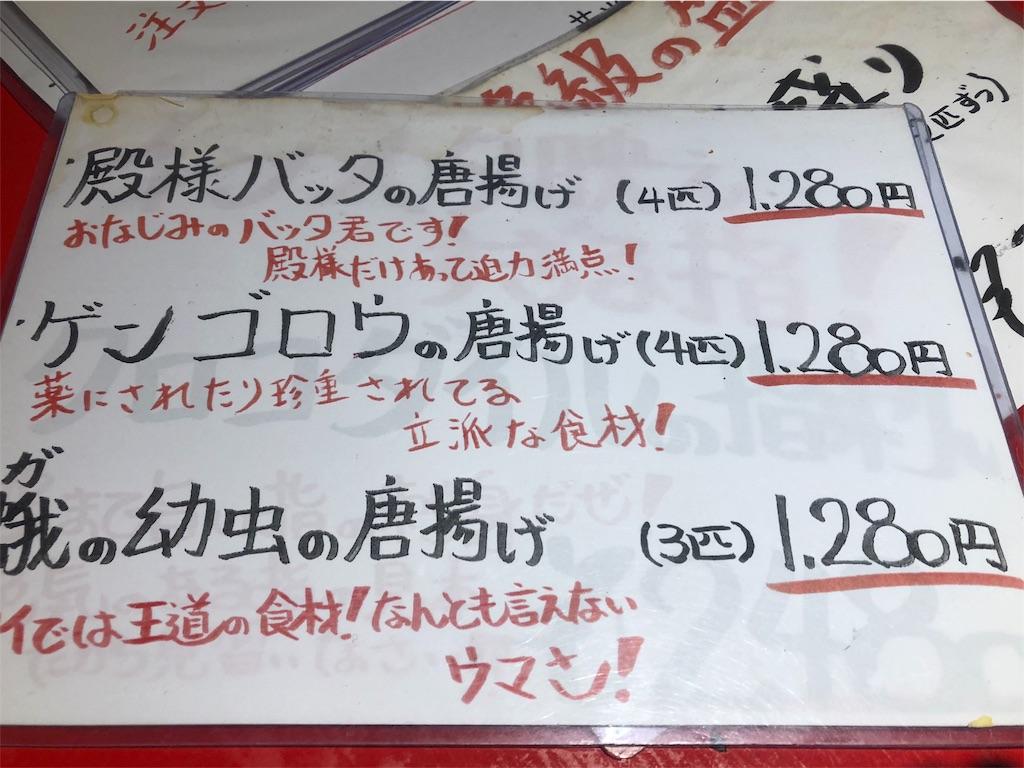 f:id:mushitori_syonen:20200608204343j:image
