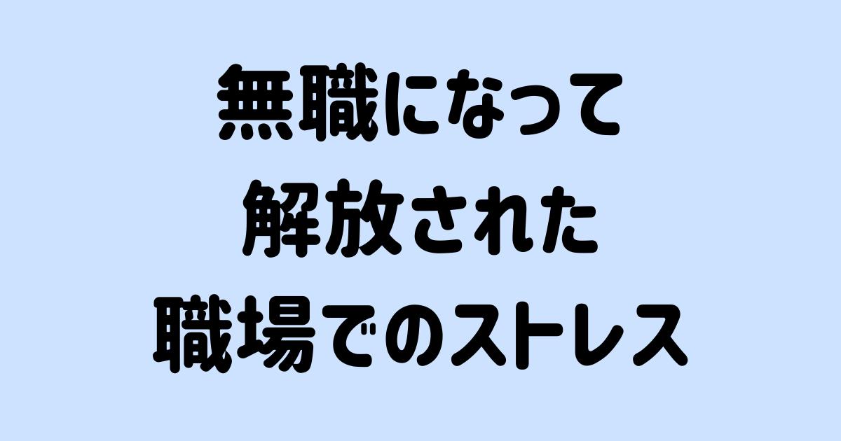f:id:mushokuseikatsu:20210822120424p:plain