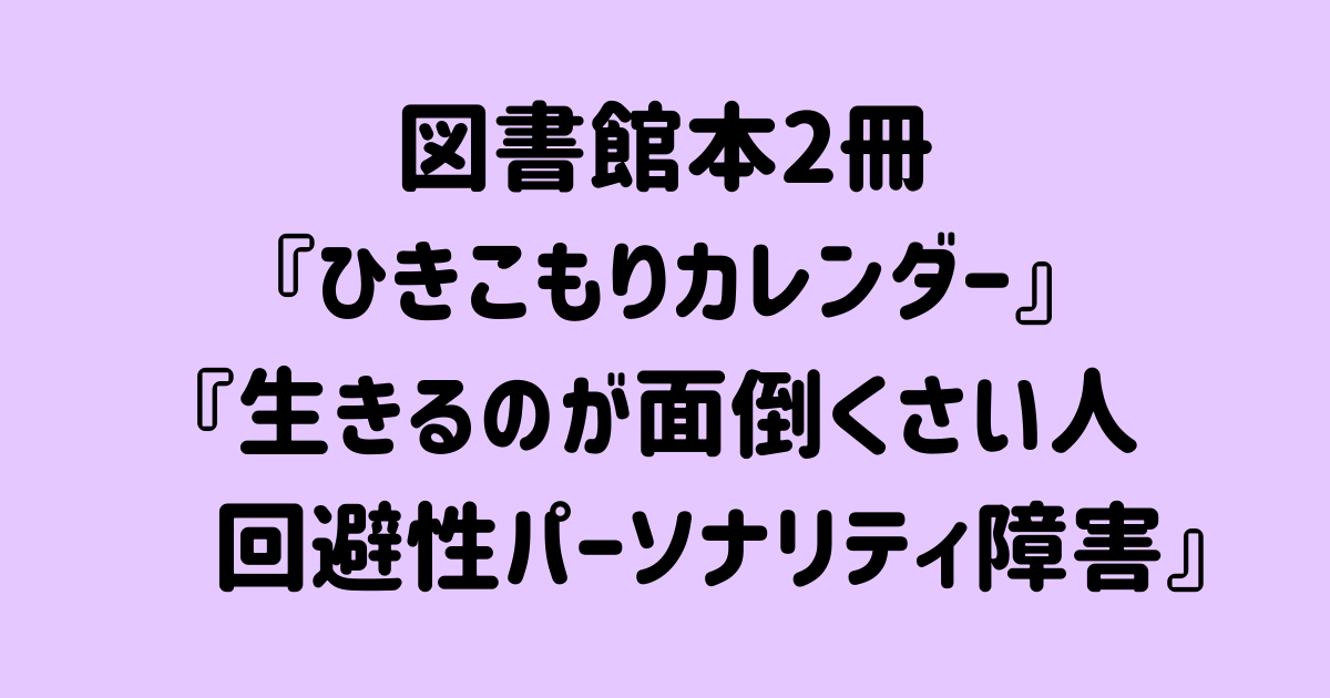 f:id:mushokuseikatsu:20210826153919p:plain