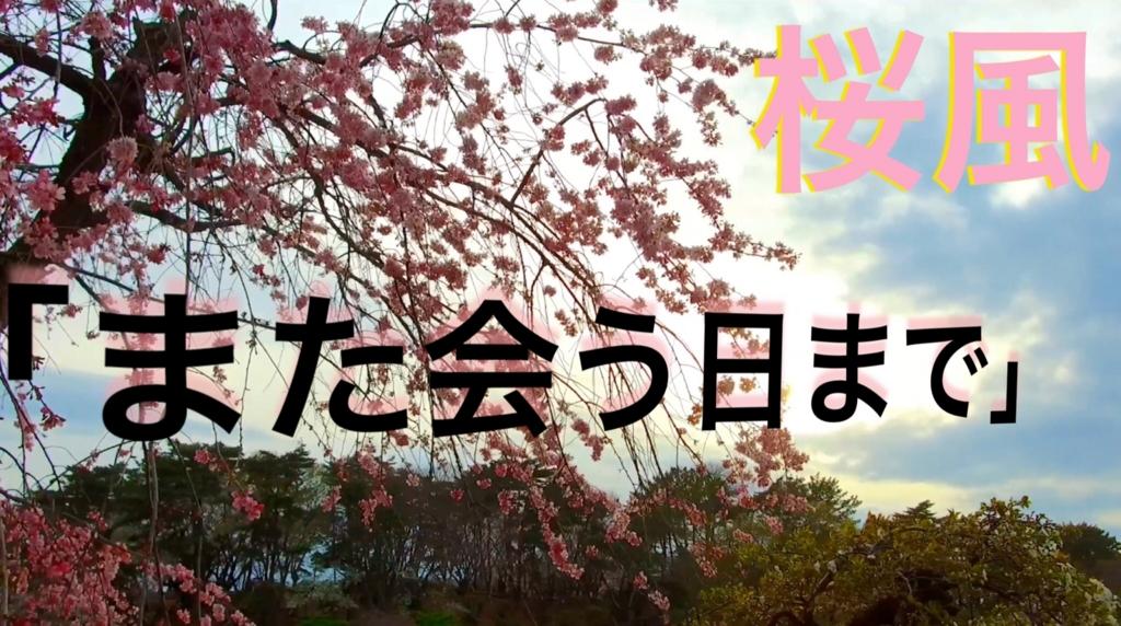 f:id:music-satokibi:20170419104938j:plain