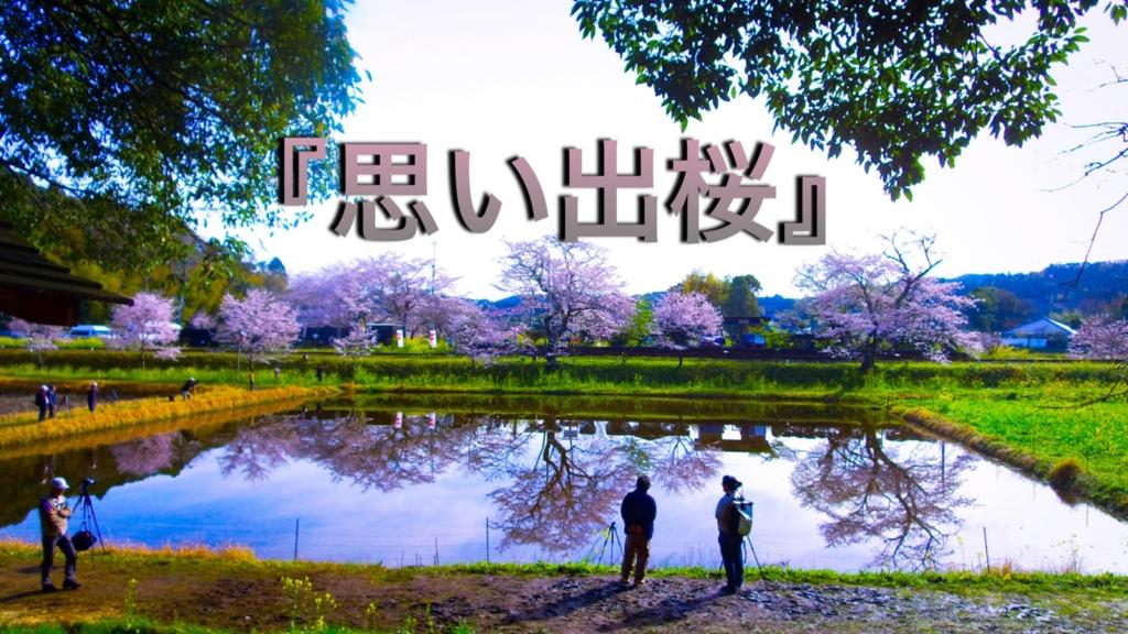 f:id:music-satokibi:20170428135934j:plain