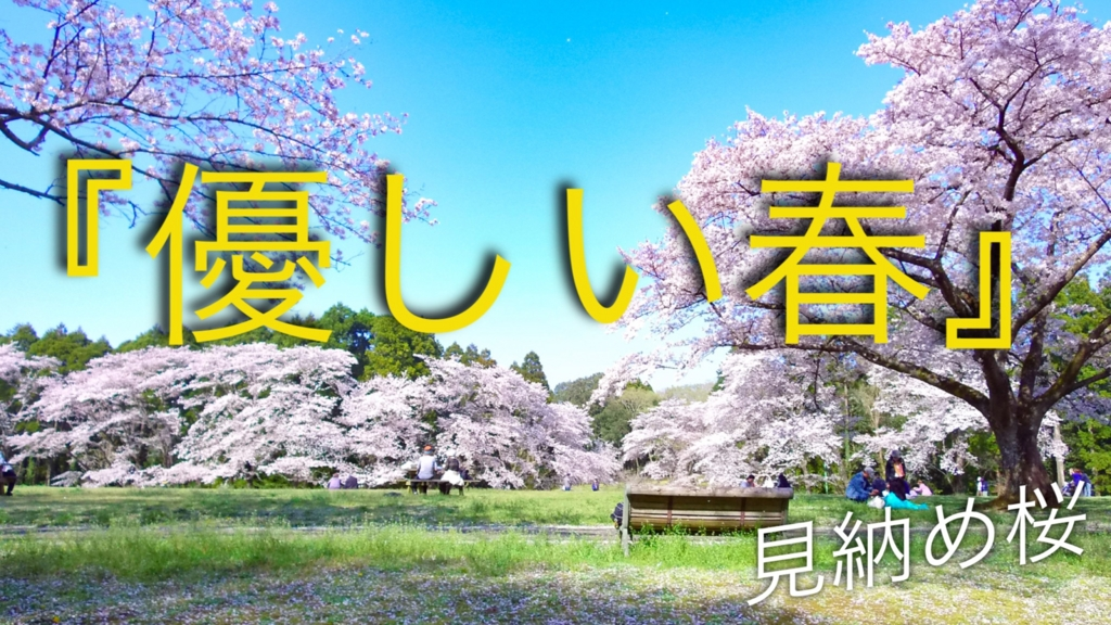 f:id:music-satokibi:20170520192950j:plain