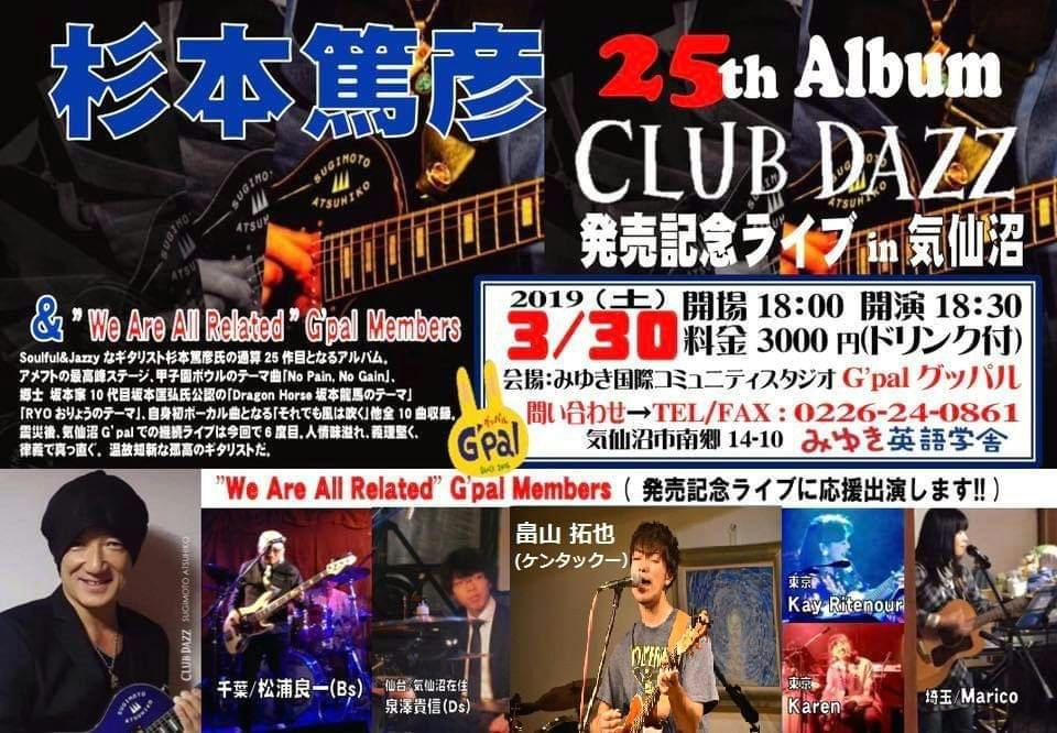 f:id:musichouse-wakasugi:20190316112726j:plain