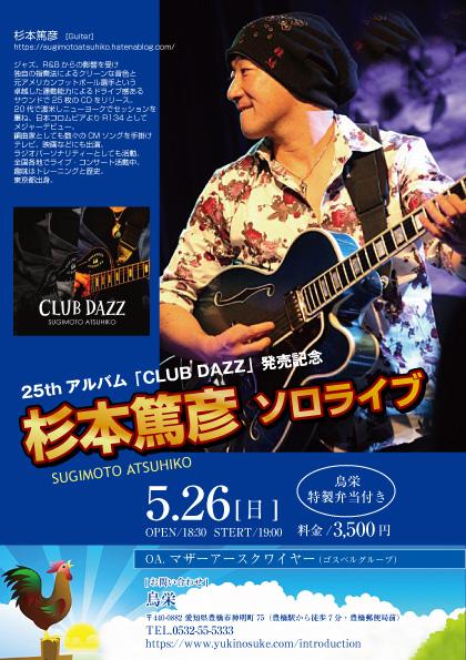 f:id:musichouse-wakasugi:20190520070412j:plain