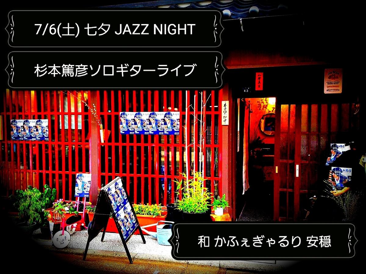 f:id:musichouse-wakasugi:20190706105427j:plain