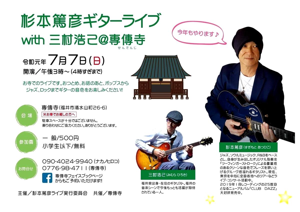 f:id:musichouse-wakasugi:20190707102055j:plain