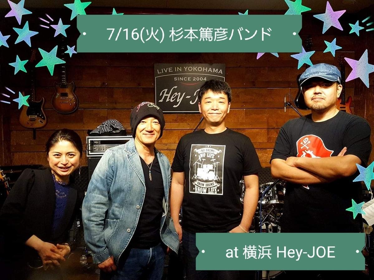f:id:musichouse-wakasugi:20190714085745j:plain