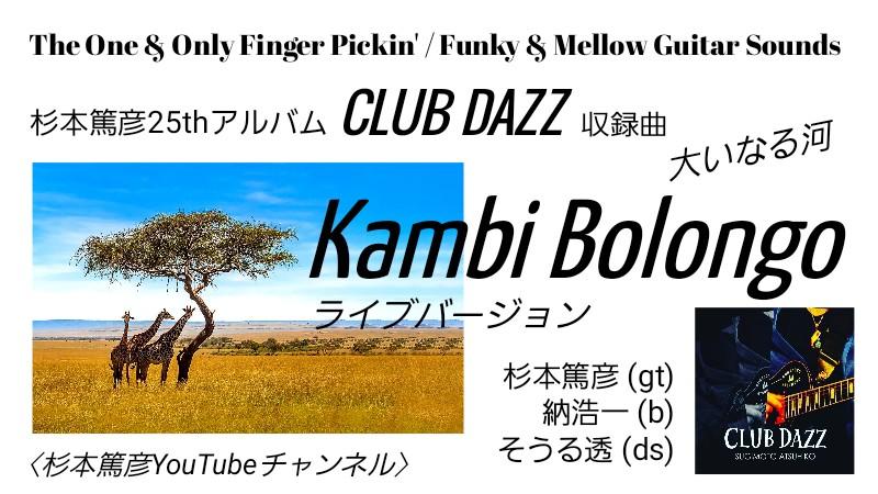 f:id:musichouse-wakasugi:20200725115150j:plain