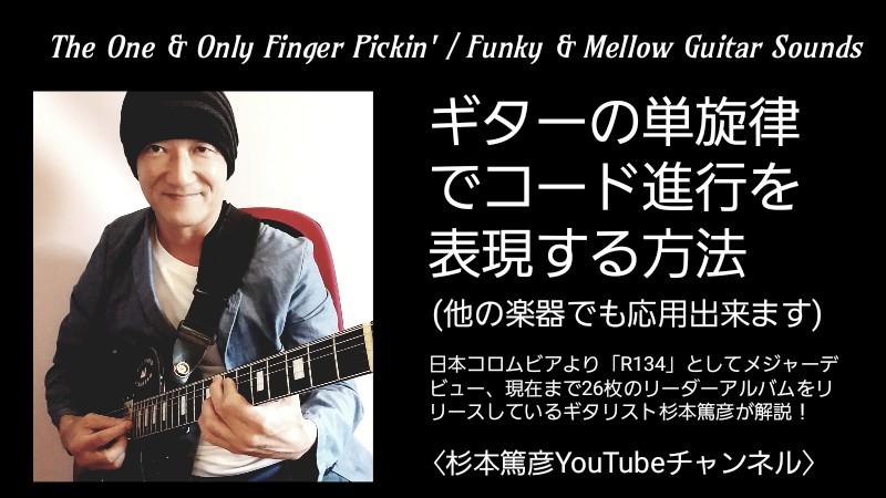f:id:musichouse-wakasugi:20200727170645j:plain