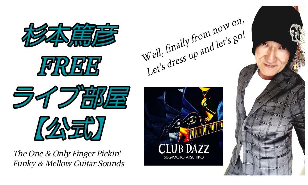 f:id:musichouse-wakasugi:20200729203358j:plain